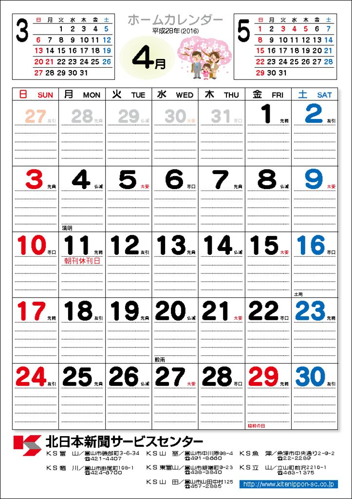 thumbnail of 1604_calendar