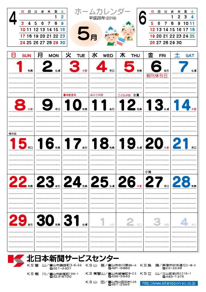 thumbnail of 1605_calendar