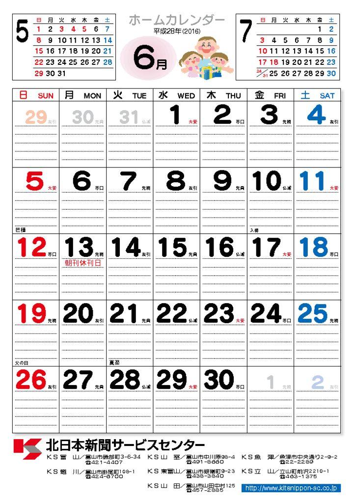 thumbnail of 1606ホームカレンダー
