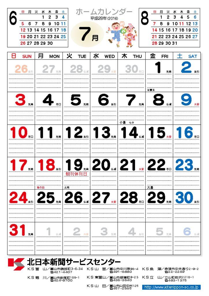 thumbnail of 1607ホームカレンダー