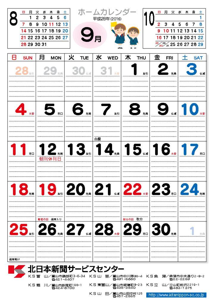 thumbnail of 1609ホームカレンダー