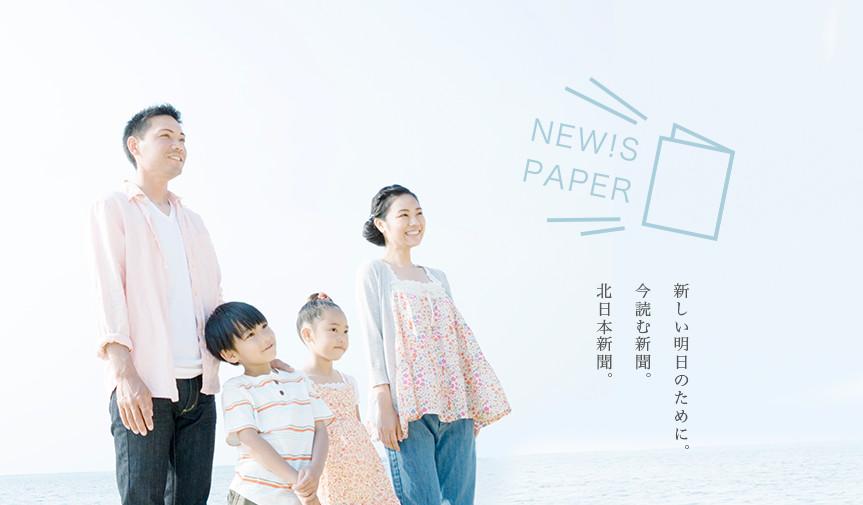 新しい明日のために今読む新聞、北日本新聞