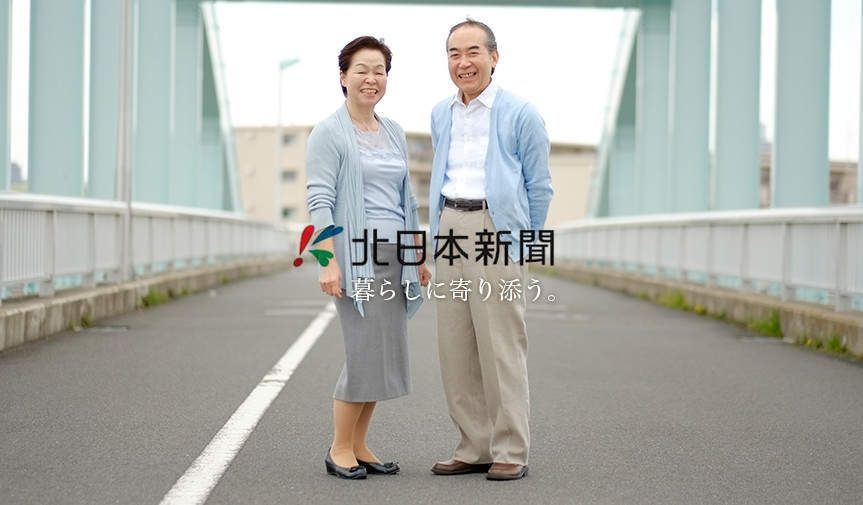 暮らしに寄り添う北日本新聞