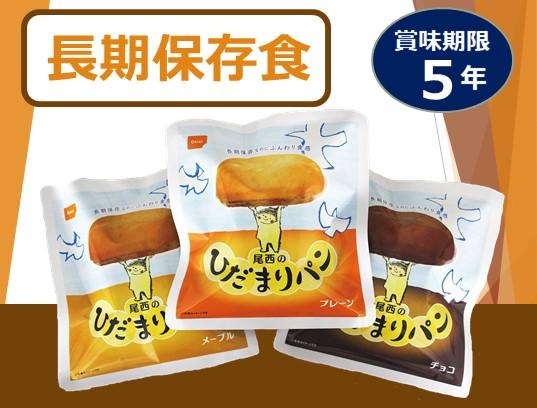 ひだまりパン(6個入)  1,812円