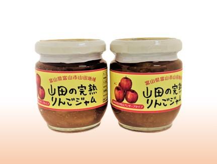 山田の完熟りんごジャム  400円