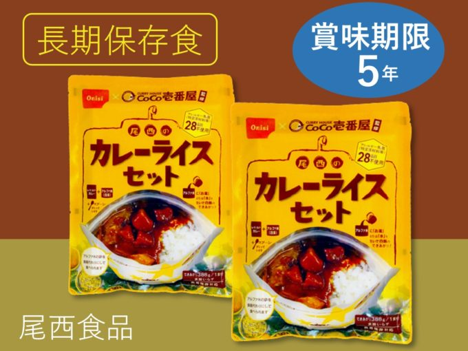 カレーライスセット〈2食分〉1,188円