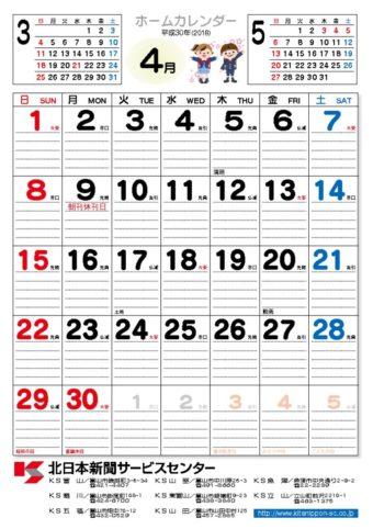 ホームカレンダー4月HPのサムネイル