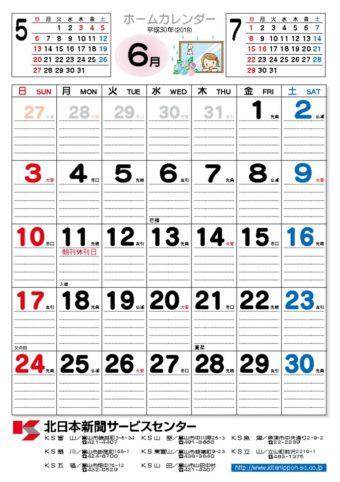 ホームカレンダー6月HPのサムネイル