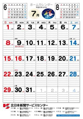 ホームカレンダー7月HP用のサムネイル