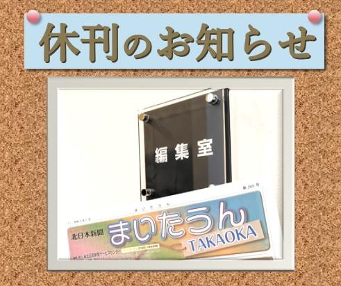 『まいたうんTAKAOKA』は3月号をもって休刊しました