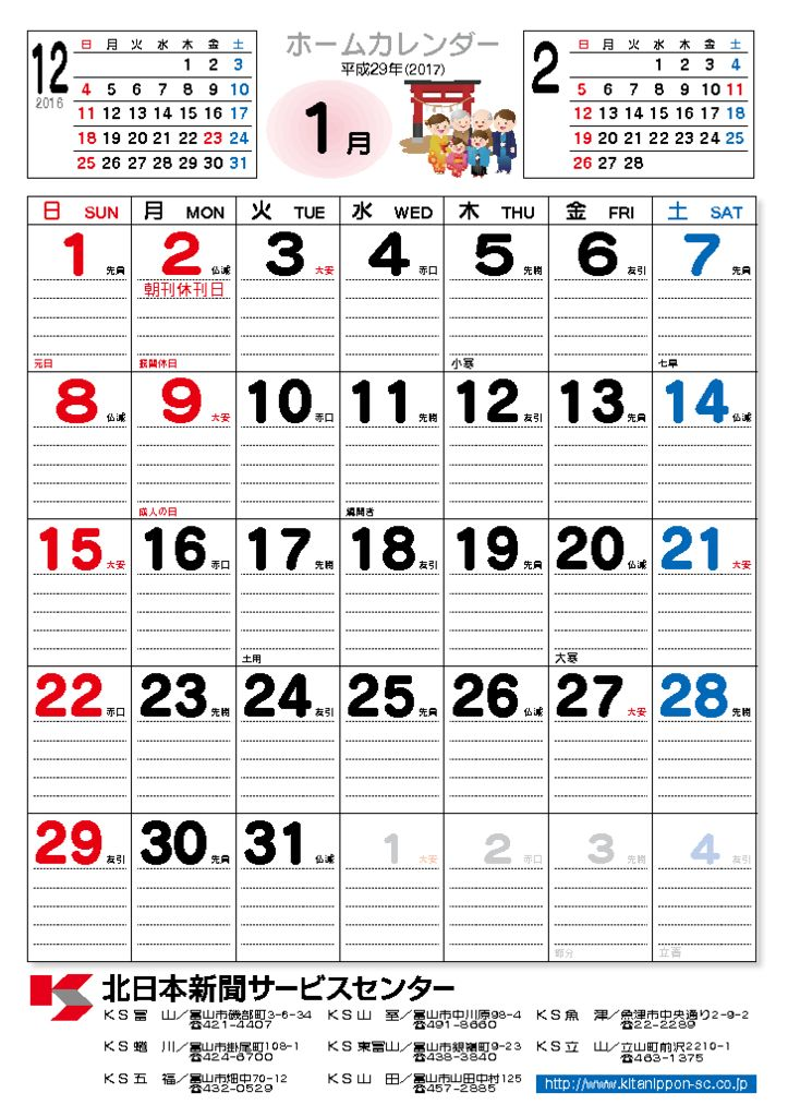thumbnail of 1701ホームカレンダー