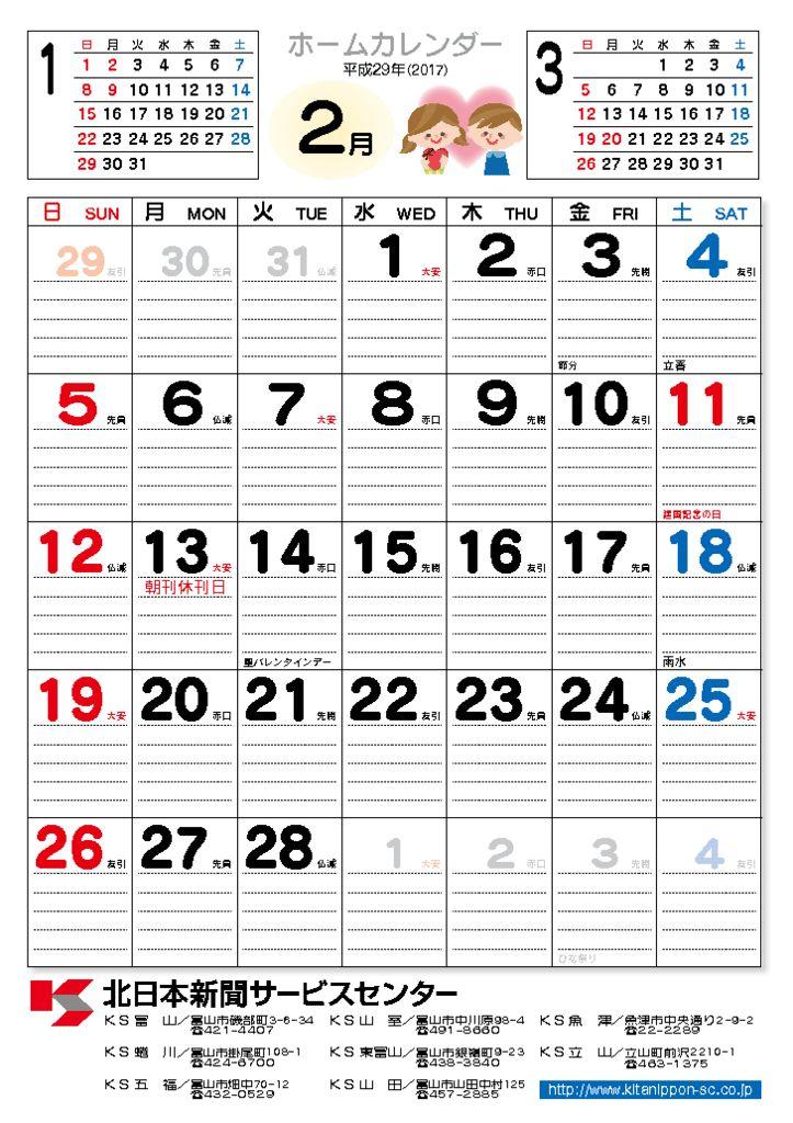 thumbnail of 1702ホームカレンダー