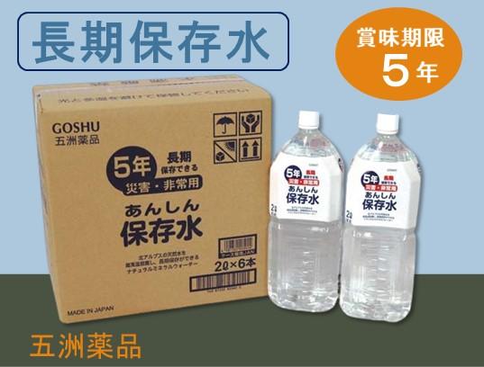 保存水(2000㎖×6本)  1,944円