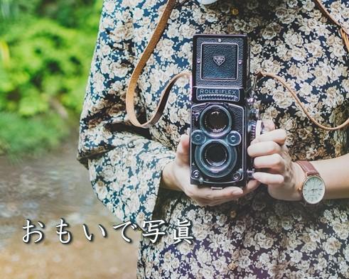気ままなブログVol.2『おもいで写眞』