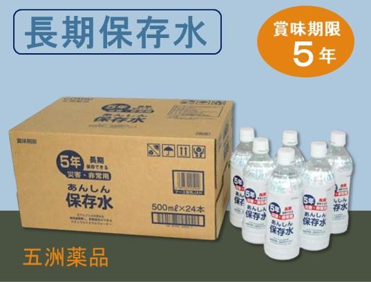 保存水(500ml×24本) 3,888円