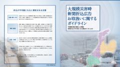 hokuriku_Guide2018のサムネイル